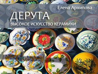 Дерута. Высокое искусство керамики и легенда о чаше